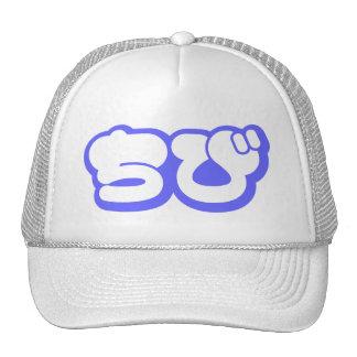 Chibi ちび Japanese Nihongo Hiragana Script Trucker Hat