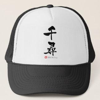 Chihiro KANJI(Chinese Characters) Trucker Hat