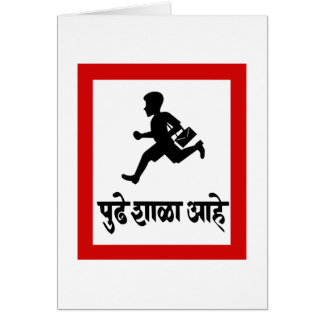 Children Crossing,  Traffic Sign, India Card