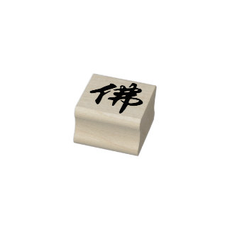 Chin. Sign / Character BUDDHA - flat black Rubber Stamp