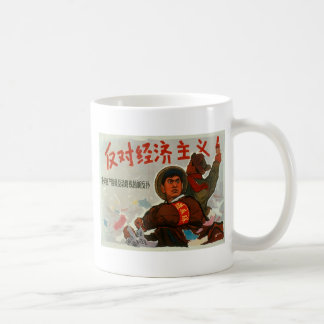 China Anti Capitalism Classic White Coffee Mug