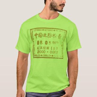 China border stamp T-Shirt