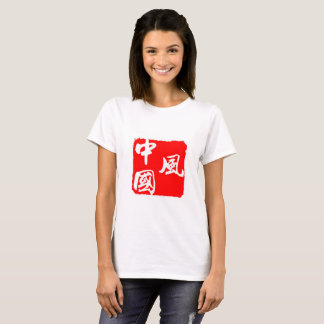 china map  china seal China history    Chinese cul T-Shirt
