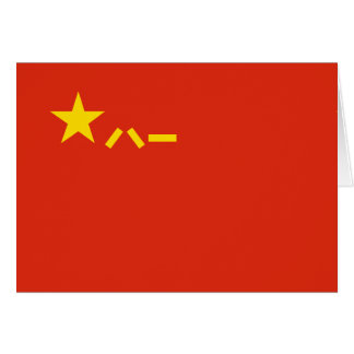 China's PLA Flag - Chinese Flag - 中国人民解放军军旗(八一军旗) Card