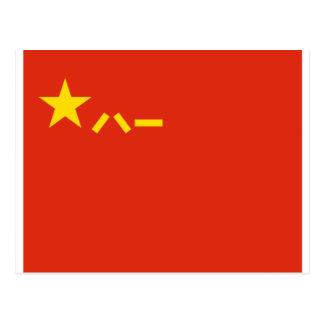 China's PLA Flag - Chinese Flag - 中国人民解放军军旗(八一军旗) Postcard