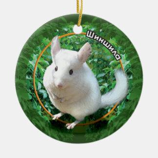 Chinchilla Round Ceramic Ornament