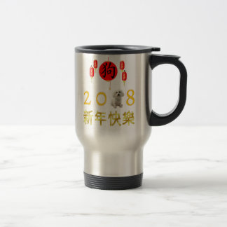 Chinese 2018 Year Of The Bichon Frise Dog Travel Mug