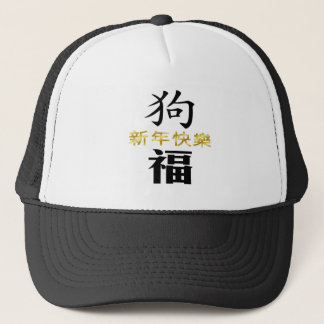 Chinese 2018 Year Of The Dog Blessing Hat Cap