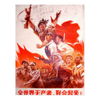 Chinese Art Poster Postcard