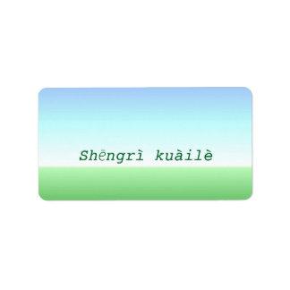 Chinese Birthday Green Blue Label