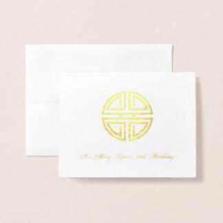 Chinese Birthday Traditional Longevity Invitation