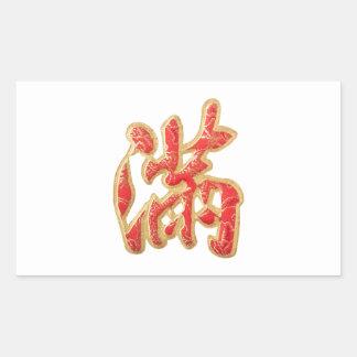 Chinese calligraphy decoration - Abundance