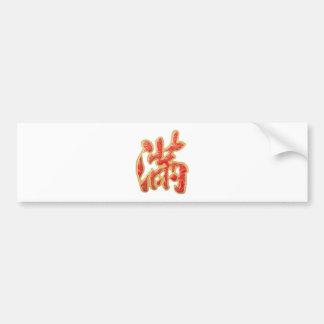Chinese calligraphy decoration - Abundance Bumper Sticker