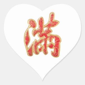 Chinese calligraphy decoration - Abundance Heart Sticker