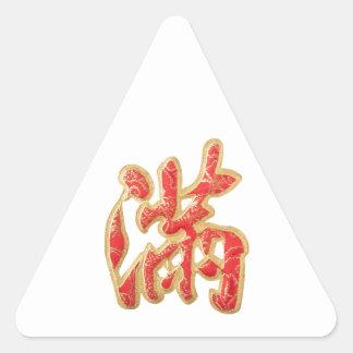 Chinese calligraphy decoration - Abundance Triangle Sticker