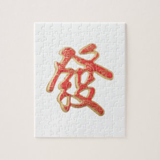Chinese calligraphy decoration - Getting Rich Jigsaw Puzzle