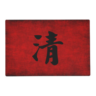Chinese Calligraphy Symbol for Clarity in Red and Laminated Place Mat