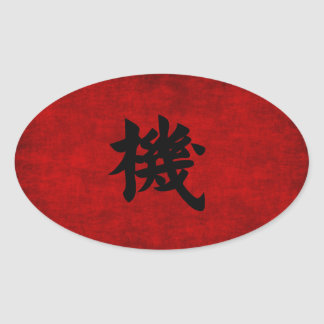 Chinese Calligraphy Symbol for Opportunity in Red Oval Sticker