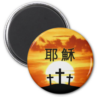 Chinese Calvary Sunrise 耶穌 2 Inch Round Magnet