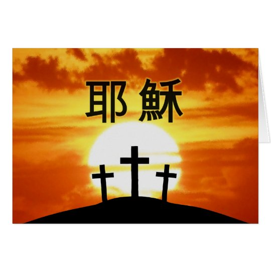 Chinese Calvary Sunrise 耶穌 Card