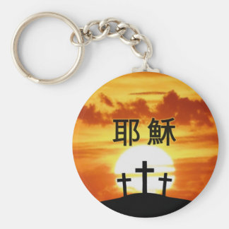 Chinese Calvary Sunrise Basic Round Button Keychain