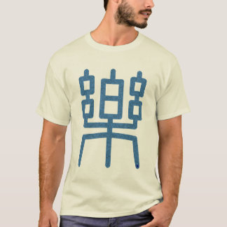 "Chinese character ""ease"" T-Shirt"