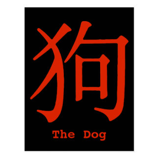 Chinese Character for Dog Postcard