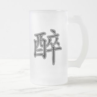 Chinese Character for Drunk 16 Oz Frosted Glass Beer Mug