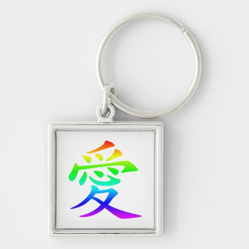 Chinese Character for Love Key Chain