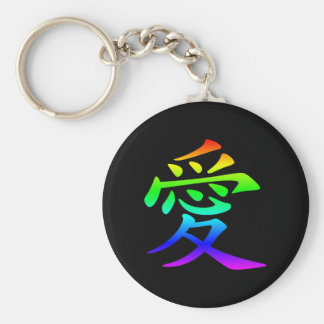 Chinese Character for Love Keychain