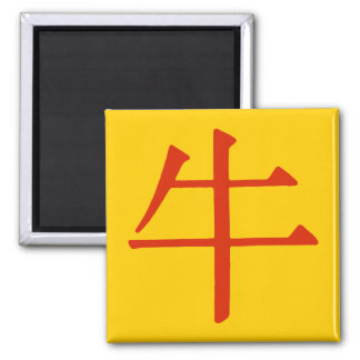 Chinese Character for Ox Square Magnet