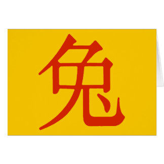 Chinese Character for Rabbit Card