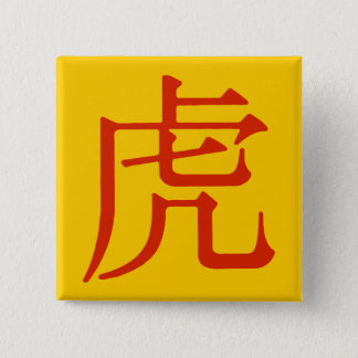 Chinese Character for Tiger 2 Inch Square Button