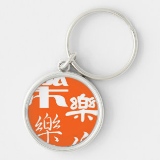 Chinese Character - Happiness Keychain