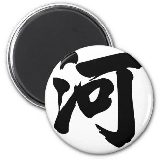 Chinese Character : he, Meaning: river, Magnet