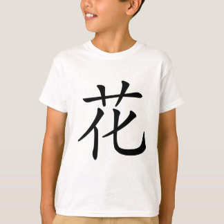 Chinese Character : hua, Meaning: flower, bloom, T-Shirt