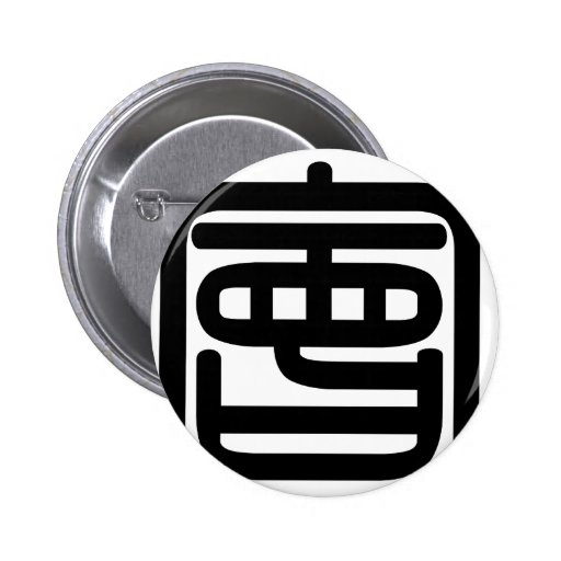 Chinese Character : hui, Meaning: meet Pinback Button