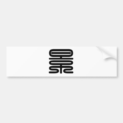 Chinese Character : jing, Meaning: scene, landscap Bumper Sticker