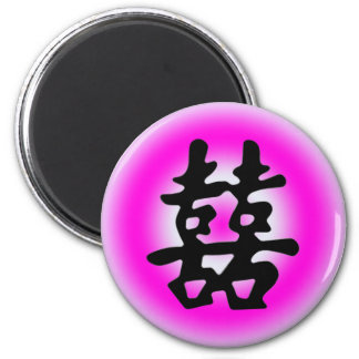 Chinese Character 'JOY' Magnet