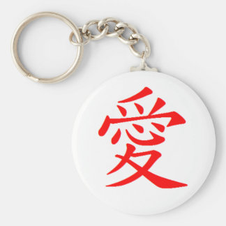 "Chinese Character Keychain - ""Love"""