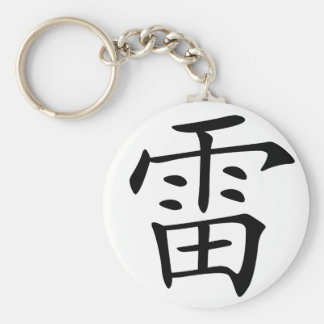 Chinese Character : lei, Meaning: thunder, Basic Round Button Keychain