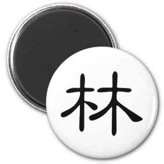 Chinese Character : lin, Meaning: forest 2 Inch Round Magnet
