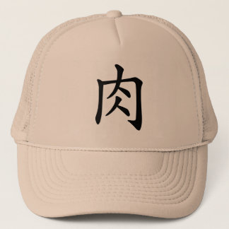 """Chinese character """"meat"""" trucker hat"""
