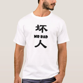 Chinese Character Mr Bad Huai Ren  T-Shirt