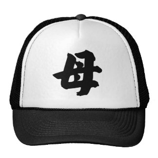 Chinese Character : mu, Meaning: mother, female Trucker Hat