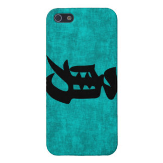 Chinese Character Painting for Courage in Blue Cover For iPhone 5/5S