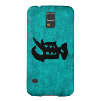 Chinese Character Painting for Courage in Blue Galaxy S5 Covers