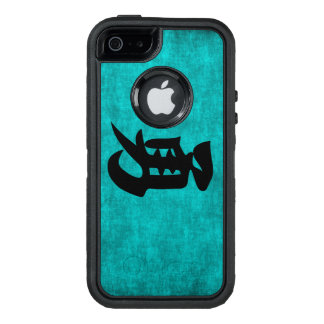 Chinese Character Painting for Courage in Blue OtterBox Defender iPhone Case
