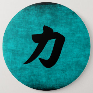 Chinese Character Painting for Strength in Blue 6 Inch Round Button