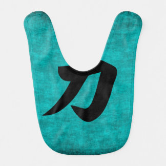 Chinese Character Painting for Strength in Blue Bib